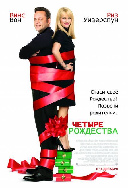 Фильм Четыре Рожества