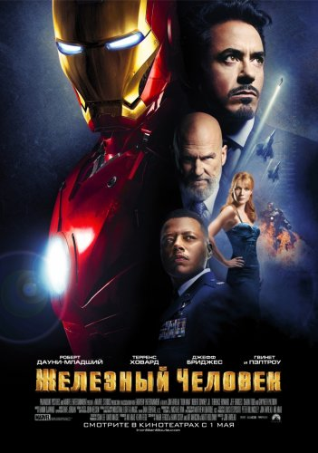 Фильм Железный человек