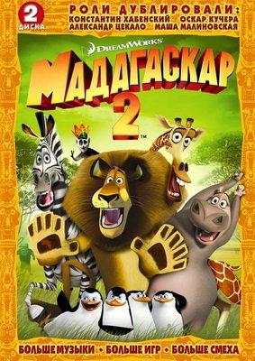 Мультфильм Мадагаскар 2