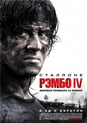 Фильм Рембо 4