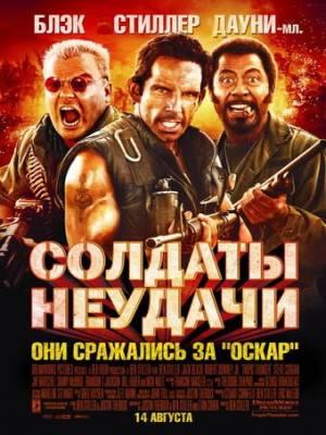 Фильм Солдаты неудачи