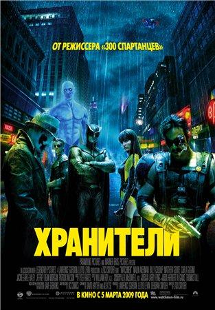 Фильм Хранители