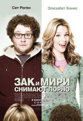Фильм Зак и Мири снимают порно