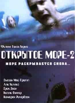 Фильм Открытое море 2: Дрейф