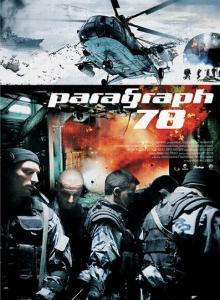 Фильм Параграф 78.